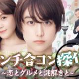 ランチ合コン探偵~恋とグルメと謎解きと~