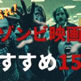 ゾンビ映画・ドラマおすすめ15選!ロメロ・ゾンビから最新作までの紹介と分析・感染源やゾンビへの対策も解説!