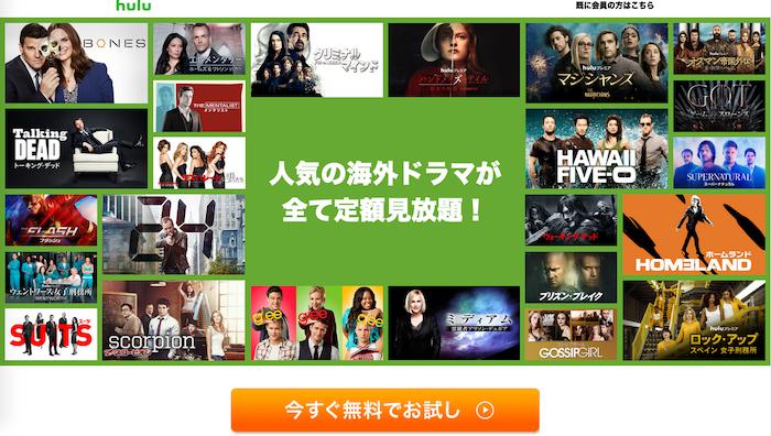 Huluドラマ