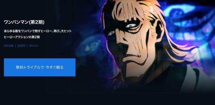 アニメ『ワンパンマン 第2期』