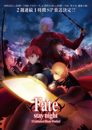 『Fate/stay night [Unlimited Blade Works]』