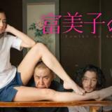 『富美子の足』動画フル無料視聴!