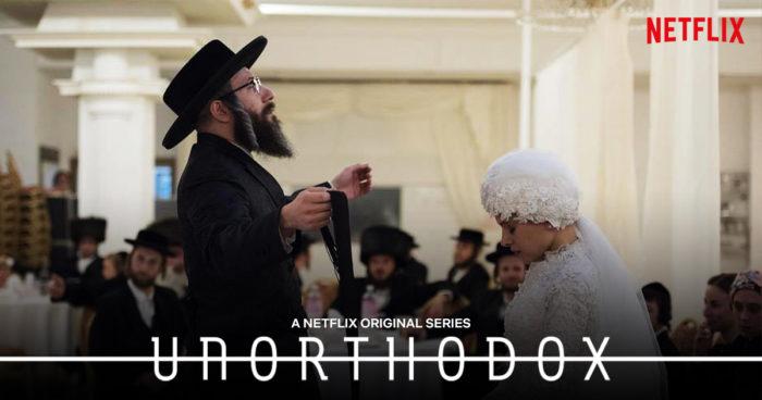 『アンオーソドックス』あらすじ・ネタバレ感想!ユダヤ正統派を描く実話が元のNetflixミニシリーズ