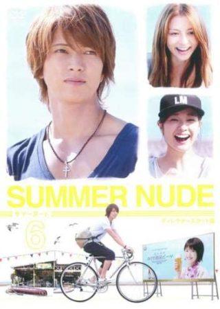 『SUMMER NUDE』