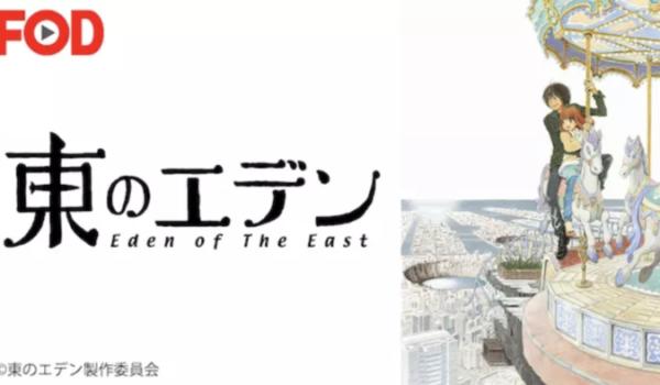 東 の エデン 漫画 無料