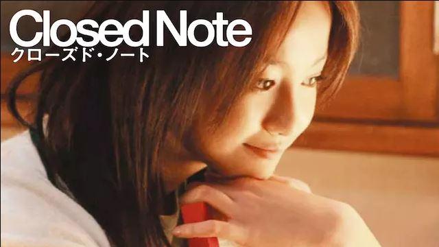 『クローズド・ノート』あらすじ・ネタバレ感想!一冊の日記が繋いだ真実の愛。出会ってしまった恋のゆくえは…?