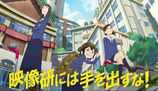『映像研には手を出すな』動画配信フル無料視聴!アニメ1話から配信でイッキ見!女子高生3人の壮大なアニメ制作を見る