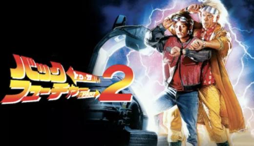 『バック・トゥ・ザ・フューチャー PART2』動画配信フル無料視聴!未来と過去へタイムスリップ!人気映画の続編を見る