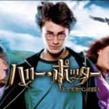 『ハリー・ポッターとアズカバンの囚人』