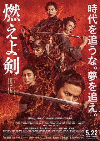 『燃えよ剣』
