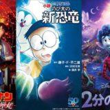 アニメ映画2020年公開予定の注目作20選!『名探偵コナン』『ドラえもん』『2分の1の魔法』『ミニオンズ』ほか