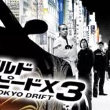 『ワイルド・スピードX3 TOKYO DRIFT』