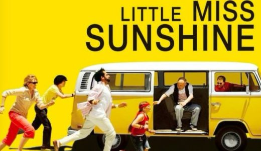 『リトル・ミス・サンシャイン』動画配信フル無料視聴!アカデミー賞2部門受賞!優しい家族たちのロードムービーを見る