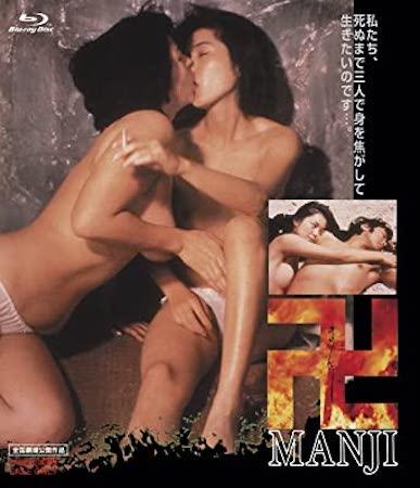 卍 まんじ(1983)
