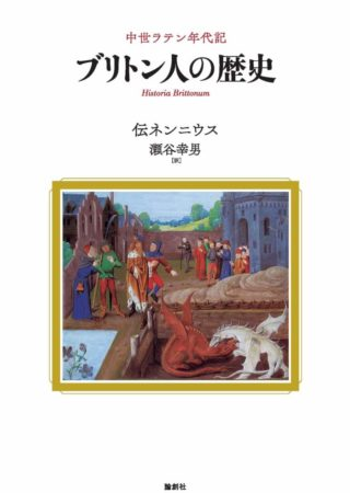 『ブリトン人の歴史』