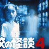 『学校の怪談4』あらすじ・ネタバレ感想!大人気シリーズの4作目はホラー要素が最も強め?