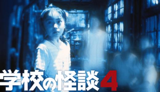 『学校の怪談4』あらすじ・ネタバレ感想!大人気シリーズの4作目は幽霊に人面ガニとホラー要素がもっとも強め?