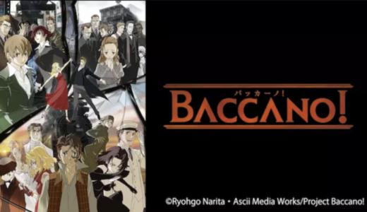 『BACCANO!-バッカーノ!-』動画フル無料視聴!1930年代の裏社会を描いたサスペンスアニメを見る