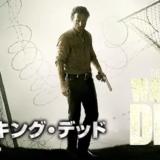 『ウォーキング・デッド シーズン4』動画フル無料視聴!