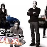 『ワイルド・スピード MAX』