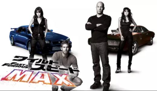 『ワイルド・スピード MAX』動画フル無料視聴!ドミニクとブライアンが帰ってきた!スケールアップした作品を見る