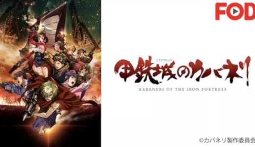 『甲鉄城のカバネリ』動画フル無料視聴!不死の怪物カバネと戦う姿を描いたアクションファンタジーを見る
