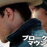 『ブロークバック・マウンテン』あらすじ・感想!ヒース・レジャーとジェイク・ギレンホールの普遍的な愛の物語