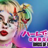 『ハーレイ・クインの華麗なる覚醒 BIRDS OF PREY』あらすじ・ネタバレ感想!ハーレイのガールズパワーがさく裂!