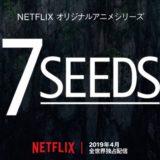 『7SEEDS』第1期あらすじ・声優・キャラ・ネタバレ感想!田村由美のサバイバルSFをNetflixがアニメ化!