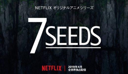 『7SEEDS』あらすじ・声優・キャラ・ネタバレ感想!田村由美のサバイバルSFをNetflixがアニメ化!