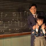 『エール』第1週5話あらすじ・ネタバレ感想!音楽の才能に目覚めた裕一は学校の人気者に!