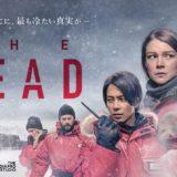 海外ドラマ『THE HEAD』キャスト