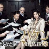 『ハケンの品格(2007)』動画フル無料視聴!