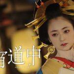 『花宵道中』動画フル無料視聴!