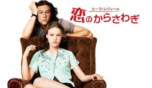 『ヒース・レジャーの恋のからさわぎ』あらすじ・ネタバレ感想!ジョーカーでおなじみ俳優の青春ラブコメ!