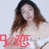 『百円の恋』動画フル無料視聴!
