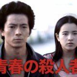 『青春の殺人者』動画フル無料視聴!