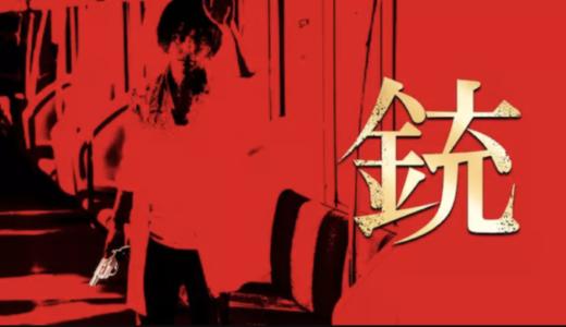 『銃』動画フル無料視聴!村上虹郎×広瀬アリス主演!日南響子の身体を張ったラブシーン有りのサスペンスを見る