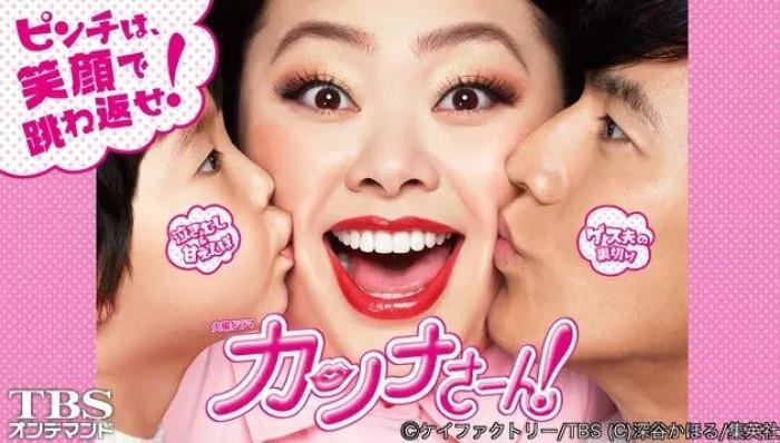 『カンナさーん!』あらすじ・ネタバレ感想!渡辺直美が何でも笑顔でハッピーに乗り切る主人公を演じたドラマ!