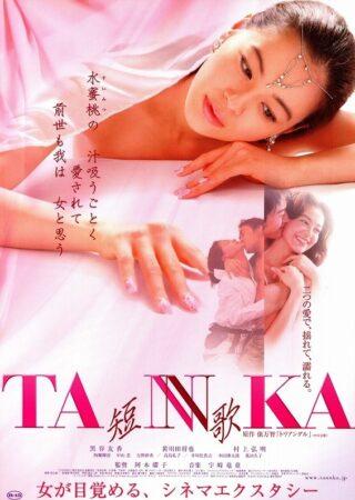 『TANKA 短歌』