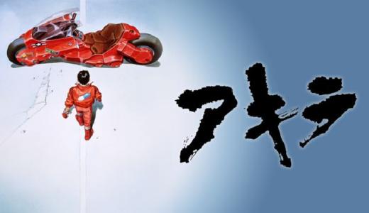 『AKIRA』あらすじ・ネタバレ感想!ラストの意味も原作との違いも考察!オリンピック中止を予言したSFアニメ