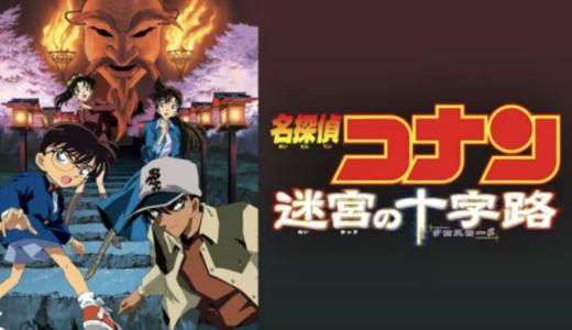『劇場版 名探偵コナン 迷宮の十字路』動画フル無料視聴!京都を舞台にした本格ミステリーを見る