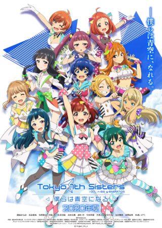 『Tokyo 7th シスターズ -僕らは⻘空になる-』 2020年夏 に期間限定上映が決定!キービジュアル&特報映像も公開!