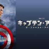 『キャプテン・アメリカ/ザ・ファースト・アベンジャー』
