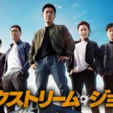 『エクストリーム・ジョブ』動画フル無料視聴!