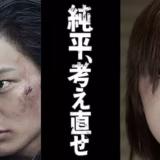 『純平、考え直せ』動画フル無料視聴!