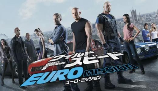 『ワイルド・スピード EURO MISSION』動画フル無料視聴!犯罪組織と戦うドミニクたちの活躍を見る