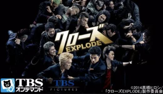 『クローズEXPLODE』動画フル無料視聴!主演が小栗旬から東出昌大へ!鈴蘭高校、新時代の頂点争いを見る