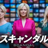 『スキャンダル』