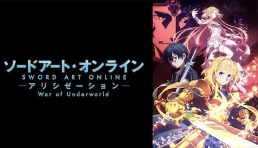 『ソードアート・オンライン アリシゼーション War of Underworld』動画フル無料視聴!キリト達の戦いを見る